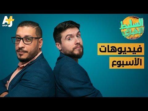 السليط الإخباري - فيديوهات الأسبوع | الموسم السادس