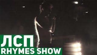 ЛСП - Концерт на Rhymes Show (Москва, 13.08.17)