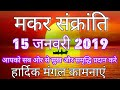 मकर संक्रांति 2019। 15 जनवरी 2019। makar sankranti 2019। pt rajesh mishra Whatsapp Status Video Download Free