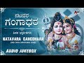 Natavara Gangadhara |  Lord Shiva Devotional  Songs | Kannada Jukebox 2020