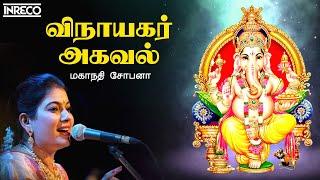 Vinayagar Agaval by Mahanadhi Shobana - Vezhamugaththavane