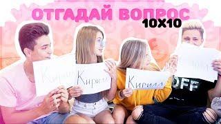 10х10  КТО ИЗ ВАС // ПОСЛЕДНИЙ ВЫПУСК