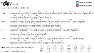 ខ្មៅស្រែ ព្រាប សុវត្ថិ Kmaov Srae Preab Sovath ( Lyrics & Chord by KhmerGuitar Ultimate )