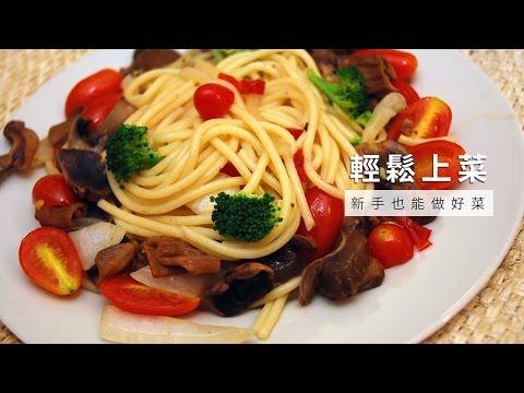 【滷味】用滷味做出道地義式料理