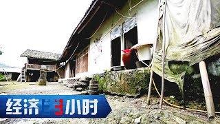 《经济半小时》 20171013 中国经济新坐标:保护绿水青山 赢得金山银山 | CCTV