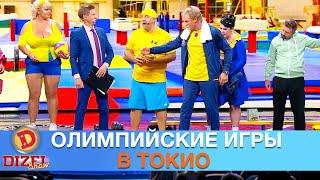 Олимпийские игры в Токио 2021 - Дизель Шоу підтримує Олімпійську збірну України.🇺🇦 Дизель Cтудио
