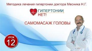 Урок 12. Самомассаж головы. Гипертонии-НЕТ! Методика лечения гипертонии Месника Н.Г.