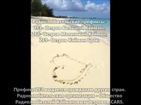 ZF2GO ZF2ZH ZF2NA Остров Большой Кайман Каймановы острова