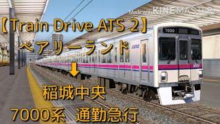 【Train Drive ATS 2】稲城高速鉄道編  九日田で行き違いをする通勤急行を運転! thumbnail