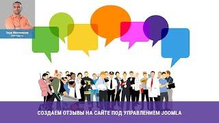 Создаем отзывы на сайте под управлением Joomla