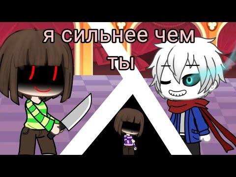 """Песня """"Я СИЛЬНЕЕ ЧЕМ ТЫ"""" на русском (андертейл) Санс, Чара, Фриск"""