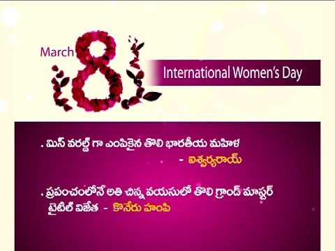 Indian Top Women Achievers - Women's Day Special