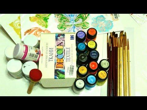 Краски по ткани ДЕКОЛА. Покупать набор или поштучно? Самые ходовые цвета и кисточки