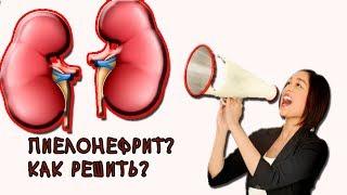Пиелонефрит почек!  Лечение ПИЕЛОНЕФРИТА!