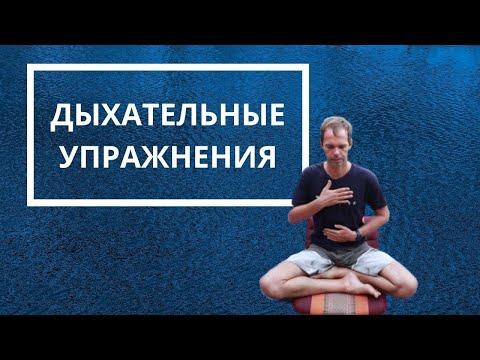 Дыхательные Упражнения Для Фридайвинга (3ех секционное дыхание)