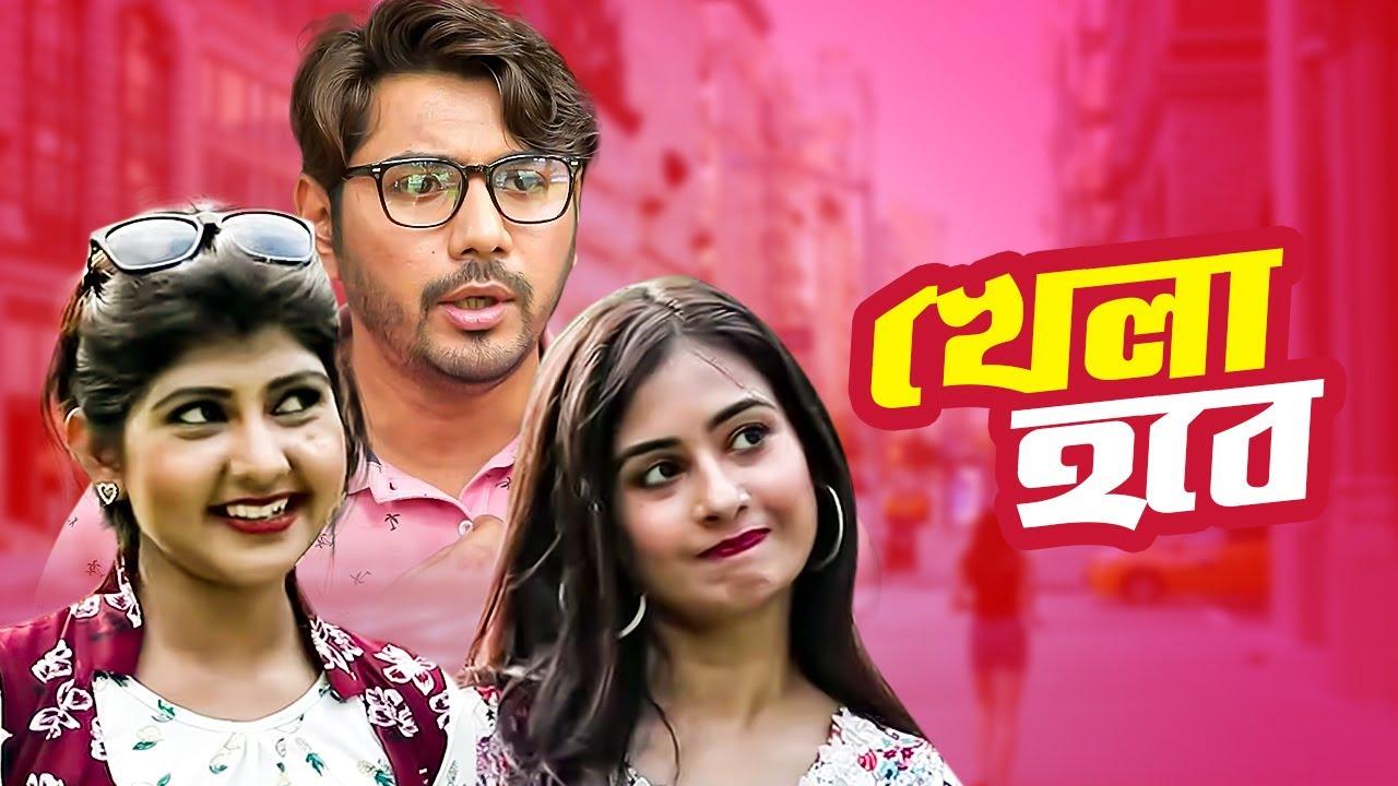 Khela Hobe | খেলা হবে | Tanvir, Asha, Saif Chandan | New Bangla Natok 2020