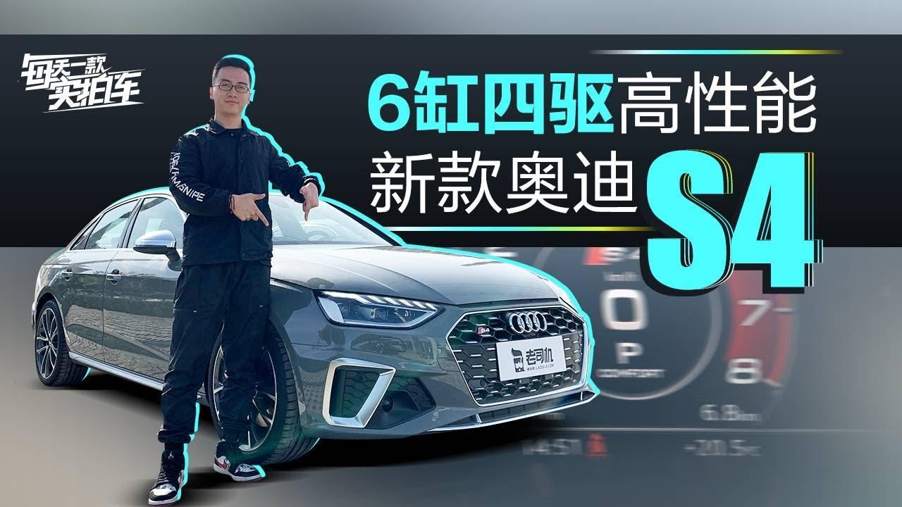 Download 实拍车:年轻人首台高性能车 3.0T+全时四驱 奥迪S4静态体验
