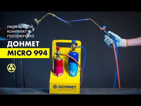 Комплект «DONMET» 994 MICRO (пайка, нагрев, резка)
