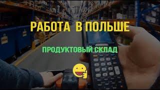 Работа в Польше на складе продуктовом