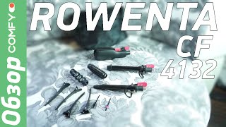 Rowenta CF4132 - стайлер с огромным количеством насадок - Обзор от Comfy.ua