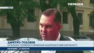 До Одеси вилетіла посилена група слідчих через напад на активіста Михайлика