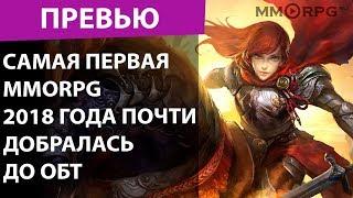 видео Открытое тестирование новой MMORPG Bless