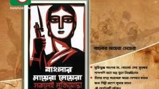 MuktiJuddher Poster  মুক্তিযুদ্ধের পোস্টার  Banglar Mayera Meyera