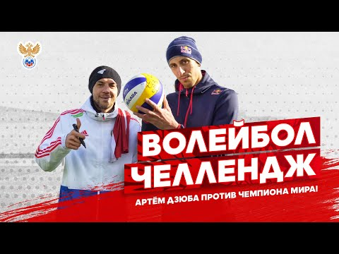 Волейбол-челлендж: Артём Дзюба против чемпиона мира!