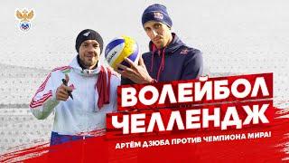 Волейбол челлендж Артём Дзюба против чемпиона мира