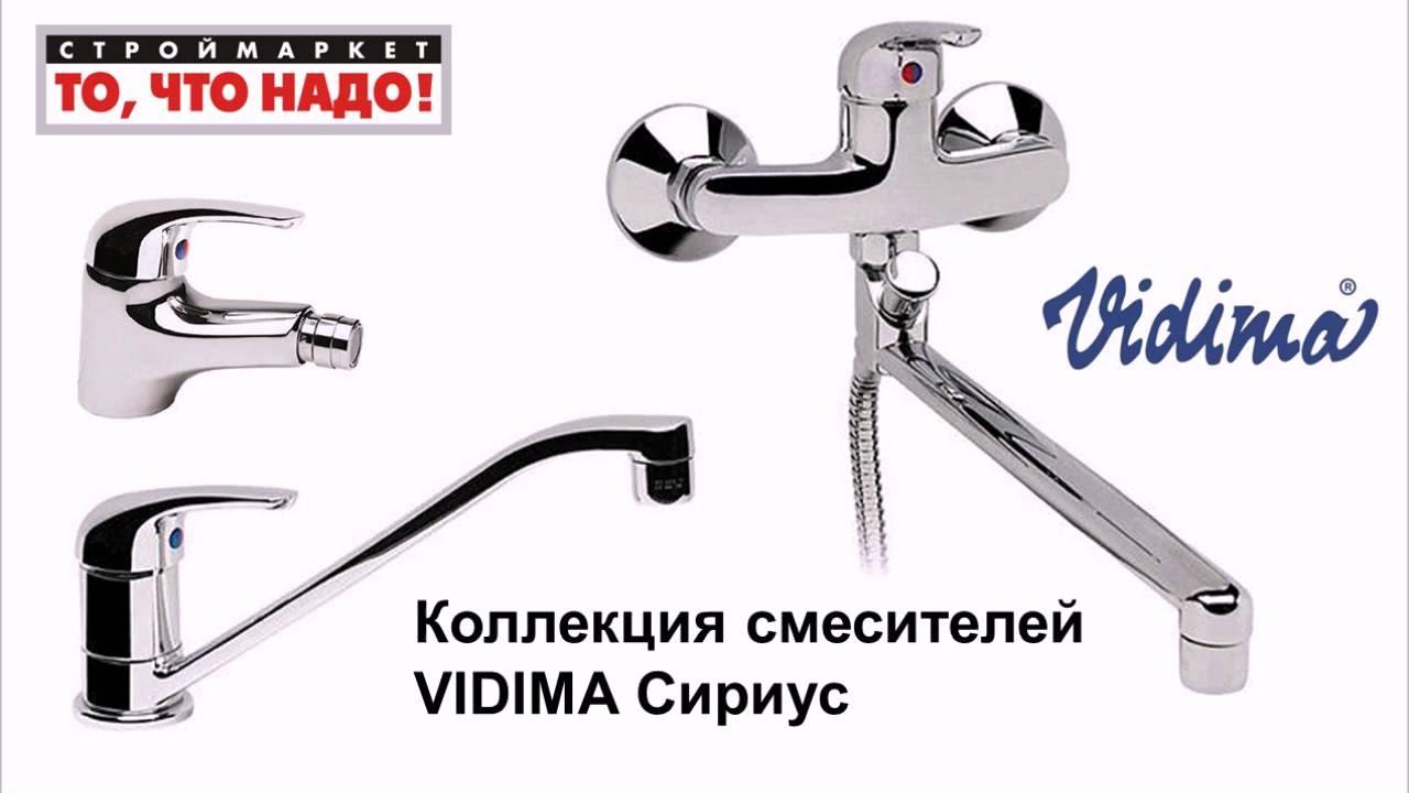 Смеситель для биде Vidima