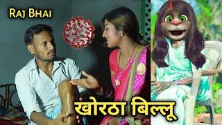 मौगी मिलल सरकारी - Raj Bhai || khortha billu comedy || khortha billu new funny video song 2020