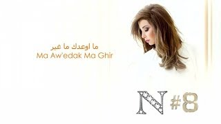 Nancy Ajram - Ma Aw'edak Ma Ghir Official Video ?? ????? ?? ???