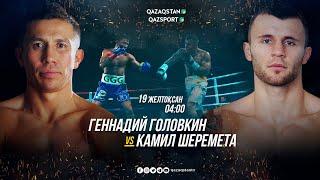 Профессиональный бокс. Геннадий Головкин (Казахстан) – Камил Шеремета (Польша)