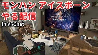 MHW:IB やる配信 in VRChat⑤【VRChat生放送 #38】