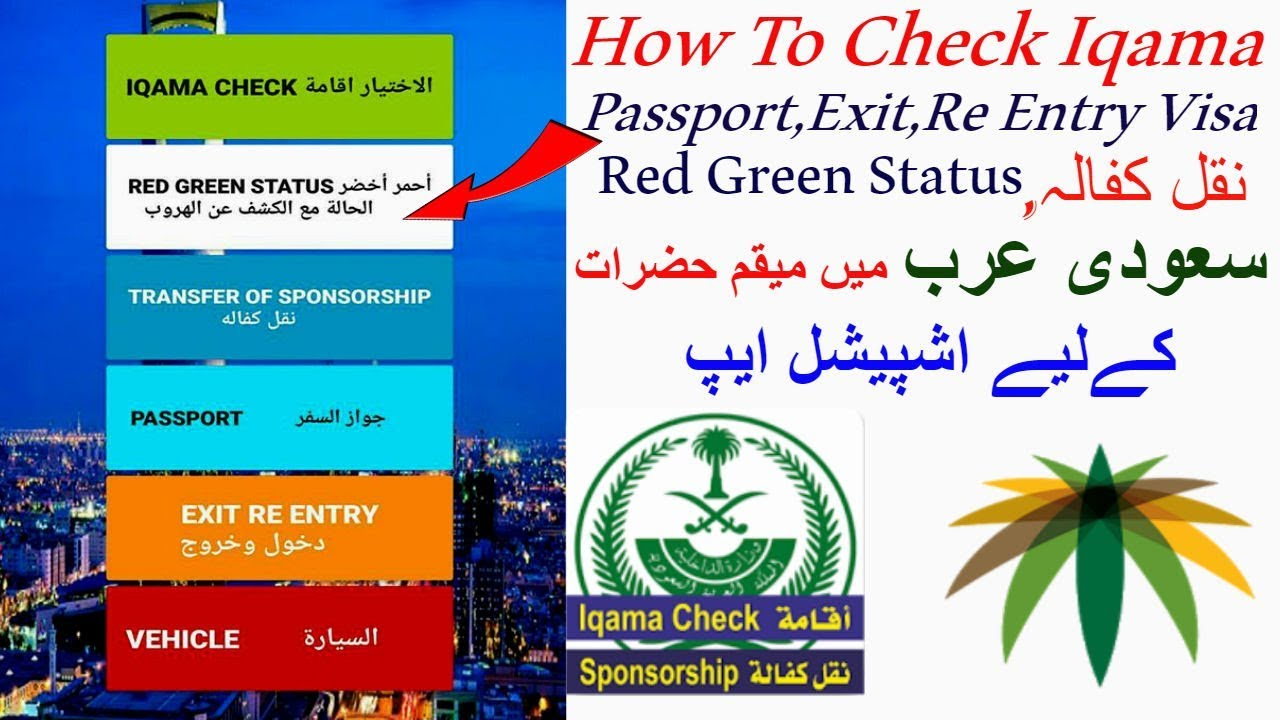 How To Check Iqama | How To Check Exit Visa Re Entry And Passport