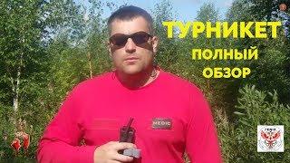ТУРНИКЕТ - ПОЛНЫЙ ОБЗОР!