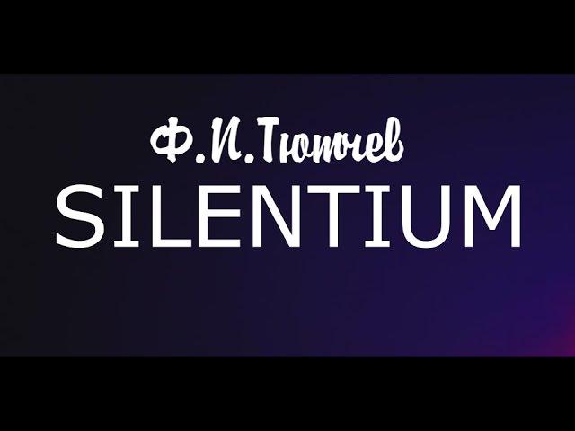 Изображение предпросмотра прочтения – СветланаСтулова читает произведение «Silentium» Ф.И.Тютчева