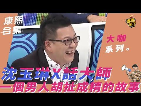 【大咖系列】沈玉琳X話大師 荒謬敘事逗笑來賓