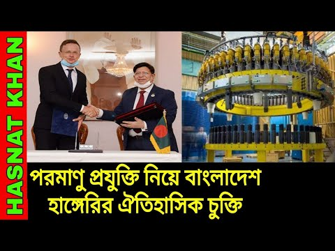 Bangladesh signed an agreement with Hungary on nuclear research। 2020.