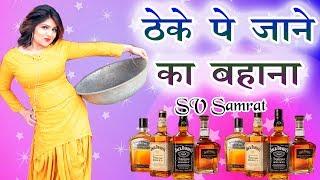 इस दारू सोंग को सुन कर आपकी तबियत खुश हो जाएगी Theke Pe Jane Ka Bhana | sv samrat