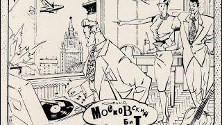 Скачать Браво альбом Московский бит 1993