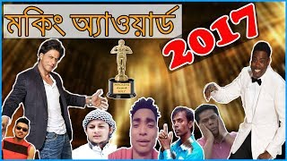 Mocking Award Show 2017 - New Year Special || Deshi MockinG
