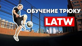 ОБУЧЕНИЕ ТРЮКУ ЛАТВ   Футбольный фристайл   Tutorial