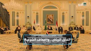 اتفاق الرياض.. محطة أخرى من محطات إضعاف الشرعية   التاسعة