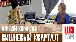 ЖК Вишневый квартал | Отдел продаж | Проект ШоТам(, 2017-06-09T08:07:24.000Z)