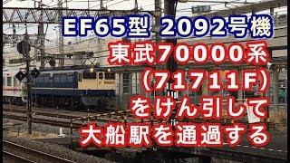 EF65型 2092号機 東武70000系(71711F)をけん引して大船駅を通過する 2019/01/06
