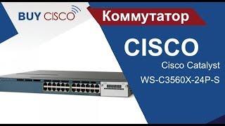 коммутатор Cisco WS-C3560X-24P-E