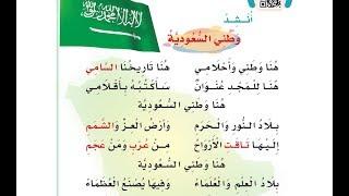 وطني السعودية أنشودة لغتي ثاني ابتدائي ف1عام 1441 بصوتي من القلب لكم Youtube