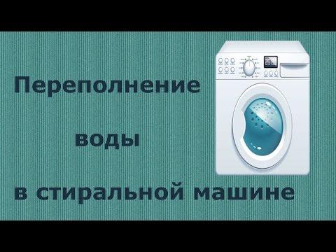 Стиральная машина перелив воды