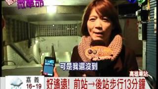 高雄車站像迷宮 花6元買安全!